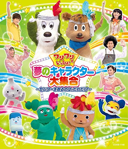 ワンワンといっしょ! 夢のキャラクター大集合 ~センターを取るのは、だれだ! ?~【Blu-ray】