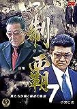 制覇7[DVD]