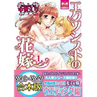 エクソシストの花嫁 【Vol.1~Vol.7合本版全巻セット】 (夢幻燈コミックス)