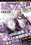ヨルムンガンド傑作選1: The n00b (サンデーGXコミックス CHRONICLE)