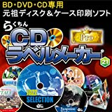 らくちんCDラベルメーカー21 Pro ダウンロード版