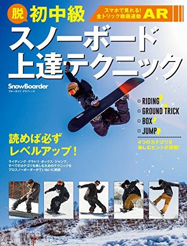 脱初中級 スノーボード上達テクニック (ブルーガイド・グラフィック)
