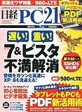 日経 PC 21 (ピーシーニジュウイチ) 2013年 07月号