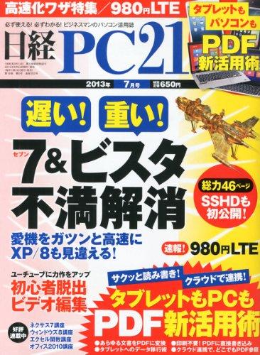 日経 PC 21 (ピーシーニジュウイチ) 2013年 07月号の詳細を見る