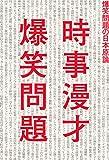 時事漫才 爆笑問題の日本原論