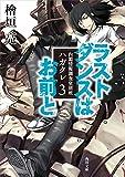 ラストダンスはお前と 内閣情報調査室別班ハガクレ3 (角川文庫)