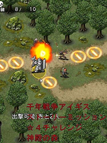 ビデオクリップ: 千年戦争アイギス ストーリーミッション ☆4チャレンジ 神殿の森
