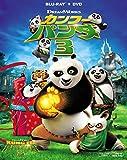 カンフー・パンダ3 2枚組ブルーレイ&DVD〔初回生産限定〕[Blu-ray/ブルーレイ]