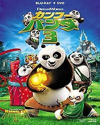 カンフー・パンダ3 2枚組ブルーレイ&DVD(初回生産限定) [Blu-ray]