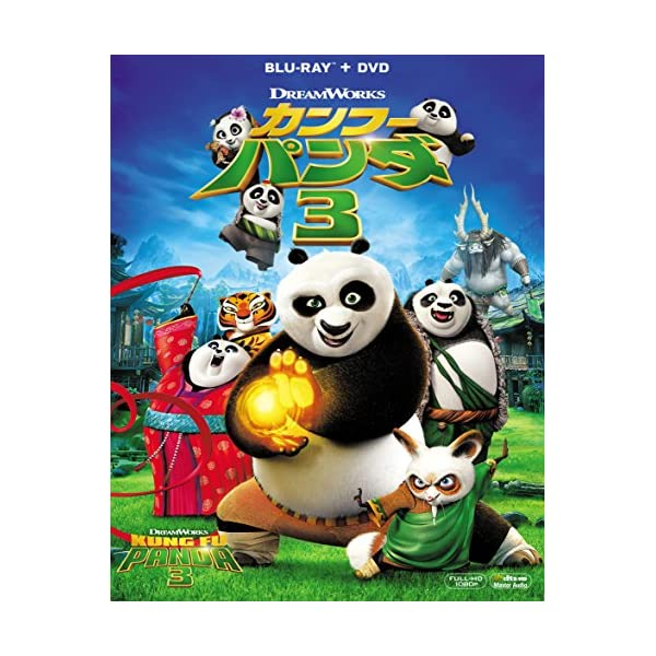 カンフー・パンダ3 2枚組ブルーレイ&DVD(初...の商品画像