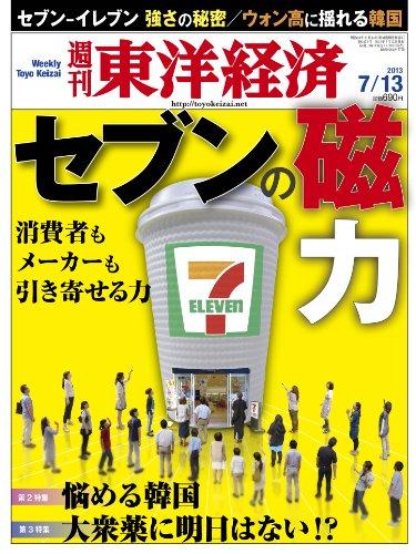 週刊 東洋経済 2013年 7/13号 [雑誌]の詳細を見る