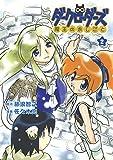 ダークローダーズ - 魔王のおしごと - 2巻 (ガムコミックス)