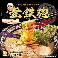 京都ラーメン 無鉄砲/濃厚豚骨ラーメン とんこつ