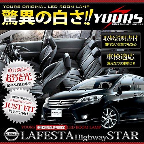 YOURS(ユアーズ) 日産 ラフェスタ ハイウェイスター LAFESTA Highway STAR 専用設計 LED ルームランプセット 【専用工具付】 【1年保証】