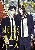 東京オメガバース vol.4 [雑誌] (MARBLE COMICS)