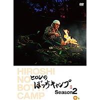 ヒロシのぼっちキャンプ Season2 中巻 [DVD]