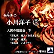 wisの小川洋子03「人質の朗読会(下)」