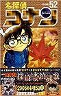 名探偵コナン 第52巻