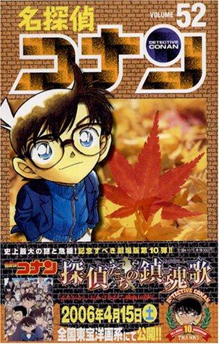 名探偵コナン (Volume52) (少年サンデーコミックス)の詳細を見る