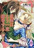 花嫁はもう一度恋をする / 火崎 勇 のシリーズ情報を見る