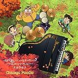 タカラモノ/君の笑顔がなによりも好きだった(アニメ盤)/Chicago Poodle