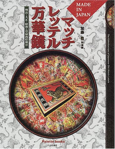 MADE IN JAPAN マッチレッテル万華鏡―明治・大正・昭和の登録商標燐票 (パレットブックス)の詳細を見る