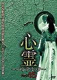 心霊 ~パンデミック~ フェイズ15 [DVD]