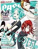 PASH! 2017年 12月号