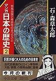 マンガ 日本の歴史〈2〉邪馬台国と卑弥呼のまつりごと (中公文庫)