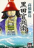黒田官兵衛 (人物文庫)