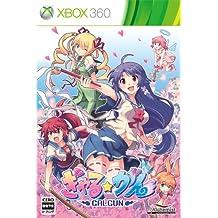 ぎゃる☆がん - Xbox360