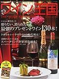 ワイン王国 2011年 01月号 [雑誌] 画像
