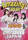 Amazing!Japan(アメイジング! ジャパン)