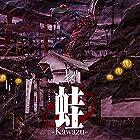 蛙-Kawazu- (TYPE A)(在庫あり。)