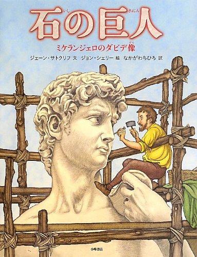 石の巨人: ミケランジェロのダビデ像 (絵本地球ライブラリー)