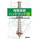脊椎脊髄ハンドブック 第3版