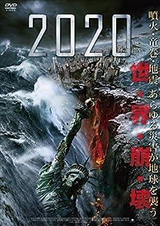 2020 [DVD]