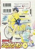 鋼鉄奇士シュヴァリオン 2 (ビームコミックス) 画像