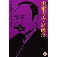山椒大夫・高瀬舟 (ホーム社漫画文庫)