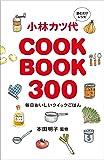 小林カツ代 COOK BOOK 300―毎日おいしいクイックごはん (読むだけレシピ)