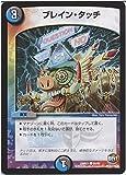 デュエルマスターズ/DMR-21/090/C/ブレイン・タッチ