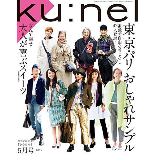 Ku:nel (クウネル) 2018年 5月号 [東京・パリ おしゃれサンプル] [雑誌] ku:nel(クウネル)