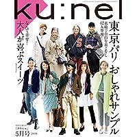 Ku:nel(クウネル) 2018年 5月号 [東京・パリ おしゃれサンプル] [雑誌]