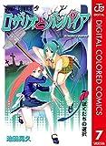 ロザリオとバンパイア カラー版 7 (ジャンプコミックスDIGITAL)