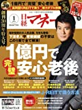 日経BP社 日経マネー(ニッケイマネー)2016年1月号の画像