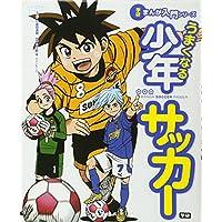 うまくなる少年サッカー (学研まんが入門シリーズ)