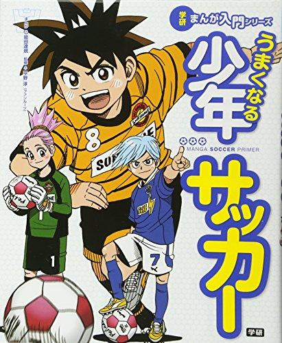 うまくなる少年サッカー (学研まんが入門シリーズ)の詳細を見る