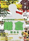 YokohamaWalker横浜ウォーカー 2017 11月号 [雑誌]