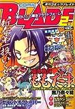月刊 COMIC BLADE (コミックブレイド) 2007年 02月号 [雑誌]