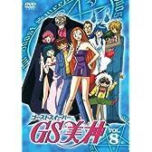 GS美神 VOL.8 [DVD]